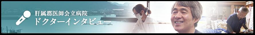 肝属郡医師会立病院 ドクターインタビュー動画
