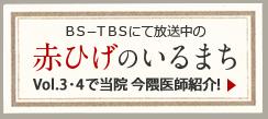 BS-TBSにて放送中の赤ひげのいるまち Vol.3・4で当院今隈医師紹介